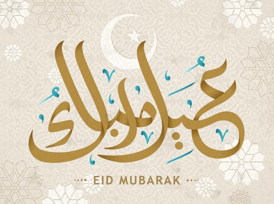 Mubarak Eid beige