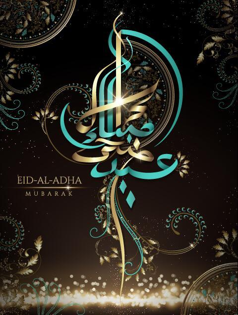 Mubarak Foncé floral Eid decor al-Adha