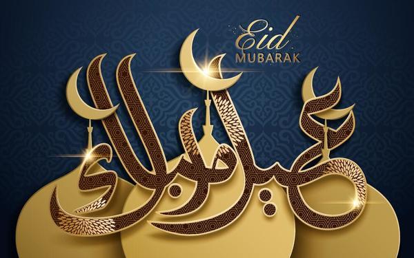 Mubarak Eid dorato dark costruzione